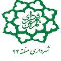 shahrdari22