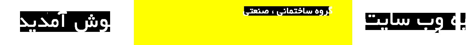 گروه صنعتی ، ساختمانی فارسان